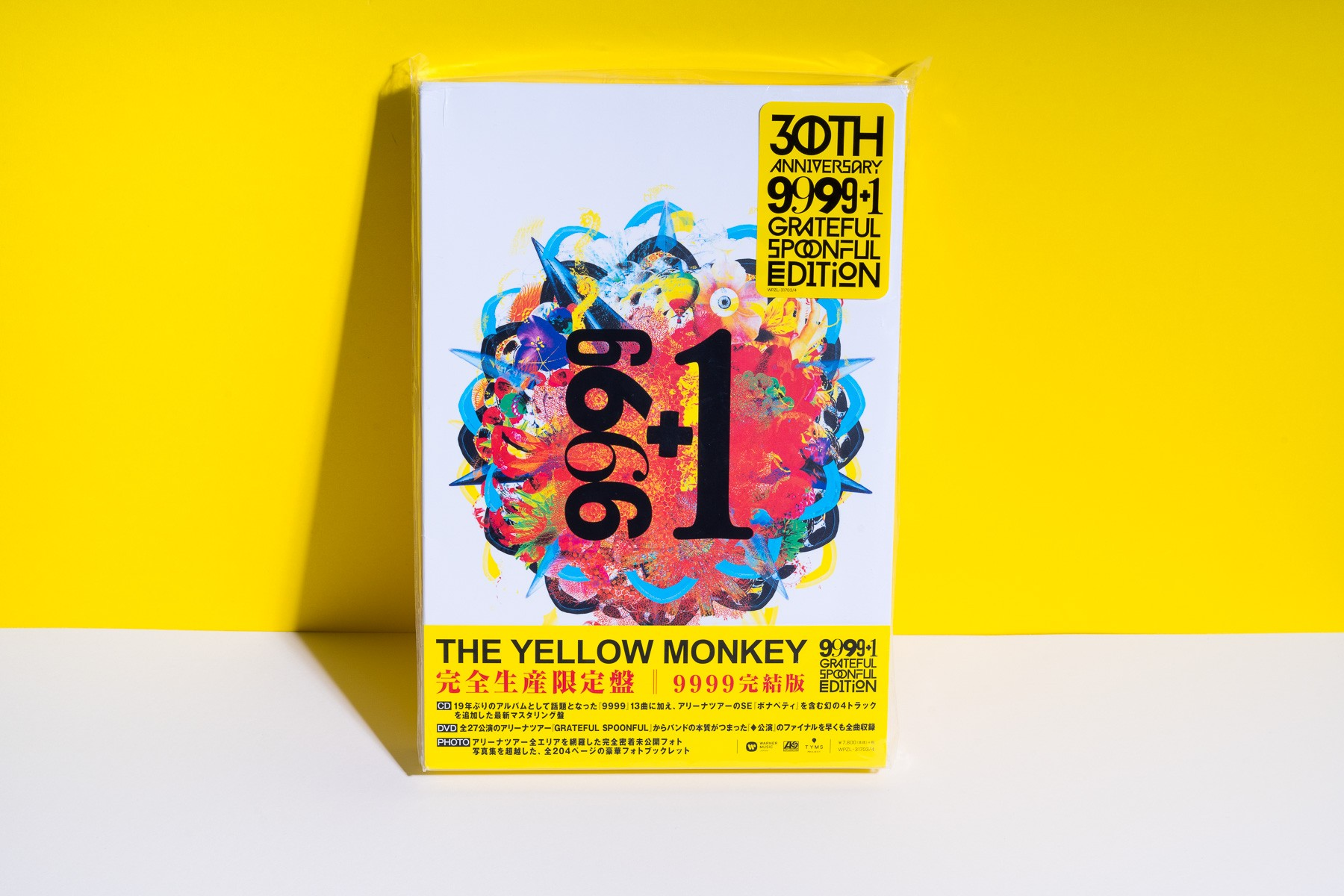 The Yellow Monkey. 9999 1 Grateful Spoonful. 2